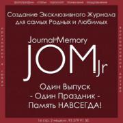 Создание Эксклюзивного Журнала на память